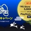 ゲームアーカイブスを2000円以上買うと抽選でVITA本体が当るキャンペーンスタート!SIMPLE1500を買おう!