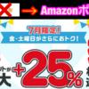 【d払い】Amazonギフトが買えないなら→Amazonポイントを買えばいいじゃない‼100%還元以上のkindle本一覧リンク有り