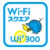 Wi2のエリア確認、接続方法、ログイン画面が出ないときの表示方法