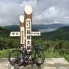 湯河原〜大観山