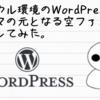 ローカル環境のWordPressにテーマの元となる空ファイルを作成してみた。