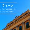 【ウィーン】シェーンブルン宮殿へ。旅の初日でとても張り切っている。2018.10.4
