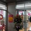 ダイソー志木駅東口店に行ってきた
