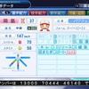 パワプロ2018 岡島秀樹 (2007年) パワナンバー