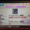 【MHXX】超特殊許可「白疾風ナルガクルガ」ソロ攻略(振り返り)