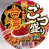 マルちゃん ごつ盛り 名古屋台湾ラーメン 89+税円