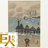 新美の巨人たち 谷内六郎「上總の町は貨車の列 火の見の高さに海がある」