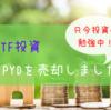 【米国ETF】SPYDを売却しました。