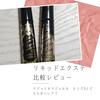 【マスカラ】マジョマジョ ラッシュエキスパンダーリキッドエクステEXを比較レビュー!