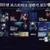 【韓国情報】これからのロストアークについて
