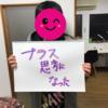 仕事とは?将来の夢とは?中学校2年生から教えてもらいました in津島市学習塾、らく塾!