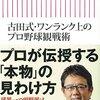 古田式・ワンランク上のプロ野球観戦術/古田敦也
