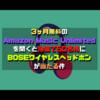 3ヶ月無料のAmazon Music Unlimitedを聞くと抽選で50名様にBOSEワイヤレスヘッドホンが当たる件