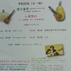 スエルトンギタースクール発表会