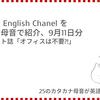 高橋ダン English Channel エコノミスト誌「オフィスは不要?!」(9月11日)