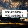 ウナムーノ、愛の名言が中学聖日記で話題!?