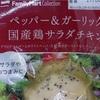 玉ねぎとマヨネーズをかけて焼くと水々しくなるサラダチキンはガーリックが強調されます 100g炭水化物2.6g内容量110gペッパー&ガーリック国産鶏サラダチキンファミリーマート