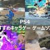 【PS4】アニメ、マンガのゲーム化 おすすめキャラゲー ゲームソフトを紹介!!