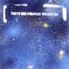 東京スカパラダイスオーケストラ『銀河と迷路』