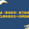 アニメ『鬼滅の刃』第三話感想!原作マンガ未読の方への解説あり!!