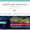 高中正義 SUPER LIVE 2020 Rainbow Finger Dancin' コンサートグッズ販売