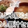 【松屋】本日発売 「うまとろ豚たま牛めし」 レビュー…キムチと豚汁で更にうまい!※YouTube動画あり