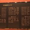 オペラ座の怪人@名古屋 2016/6/25MS 〜芝vs久保vs北〜