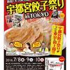 「宇都宮餃子祭りin TOKYO」7/8~10に新宿で初開催