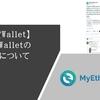 【仮想通貨Wallet】MyEtherWalletのハッキングについて