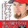 【読書感想】ブラッド・エルドレッド〜広島を愛し、広島に愛された男 ☆☆☆☆
