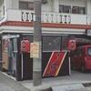 「雨ニモ負ケズ」のラーメン小屋で「辛みそまぜそば(ハーフ)」 300円(小ご飯付き) #LocalGuides