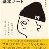 デザイナーの心構えを学べる、デザインの基本ノート