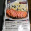 牛カツ専門店 京都勝牛