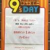 本日は9'sDay!!