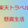 【懸賞広場】楽天トラベル 当選期待度の考察【当選確率】
