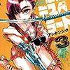 アントンシク『恋情デスペラード』3〜4巻
