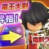 【FLO】グレン&竜王大剣が星6昇格!!新星6召喚も(=゚ω゚)ノ