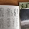 月刊弘前に舌下免疫療法のこと掲載
