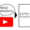 【Mazda3】海外のレビュー動画(走行メイン)を翻訳してみました