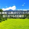田舎(僻地・山奥)のリゾートバイトで暇つぶしの際に役に立つもの紹介!