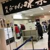 利尻らーめん味楽  ~札幌~