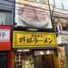 台東区浅草橋 JR浅草橋駅西口そば、野郎ラーメンの煮干つけ麺(笑)!!!