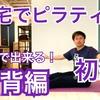 ピラティストレーナー杉直樹のYoutubeチャンネル