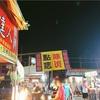 【台湾】夜市は食べ物だけじゃない!発見!ホクロ除去の店