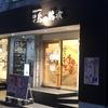 堺市中百舌鳥のつけ麺屋さん
