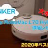 【大本命】Anker Eufy RoboVac L70 Hybridレビュー|2020年ベストバイはコレで決まり