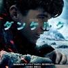 映画『ダンケルク』感想・評価レビュー