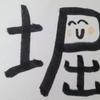 今日の漢字507は「堀」。お城のファーストインプレッションは堀である