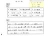 H28、29論文答案(財務)