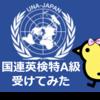 国連英検特A級受けてみた②(2019年度第1回 )